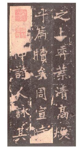 魏碑名帖《张猛龙碑》北宋拓本0005作品欣赏
