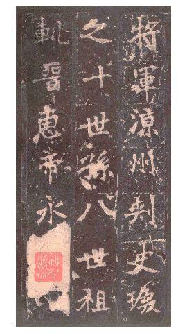 魏碑名帖《张猛龙碑》北宋拓本0009作品欣赏