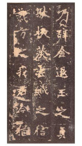 魏碑名帖《张猛龙碑》北宋拓本0035作品欣赏