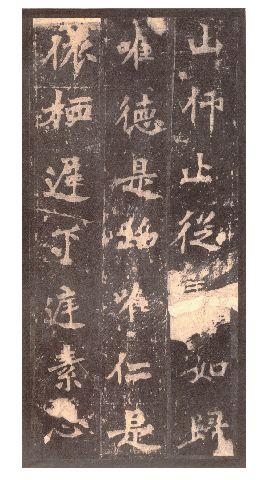 魏碑名帖《张猛龙碑》北宋拓本0041作品欣赏