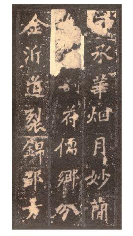 魏碑名帖《张猛龙碑》北宋拓本0043作品欣赏