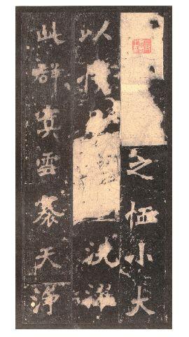 魏碑名帖《张猛龙碑》北宋拓本0045作品欣赏