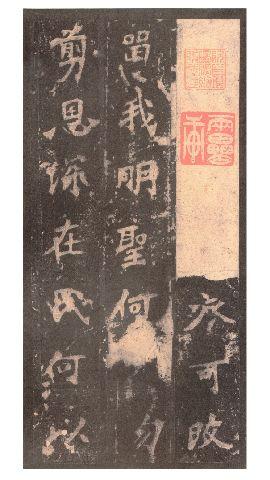 魏碑名帖《张猛龙碑》北宋拓本0047作品欣赏