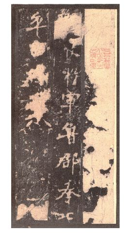 魏碑名帖《张猛龙碑》北宋拓本0049作品欣赏