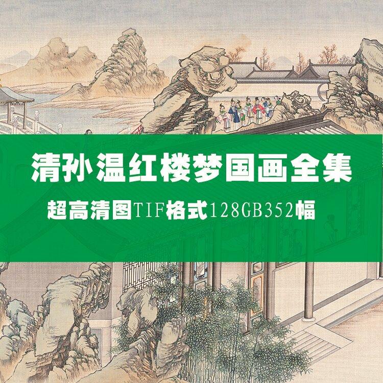 清孙温红楼梦全集人物画TIF三个版本557幅