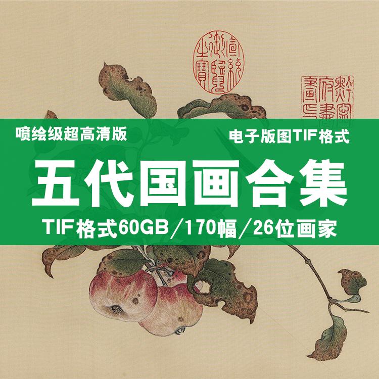 五代十国国画合集山水花鸟人物画TIF高清图印刷喷绘素材电子版