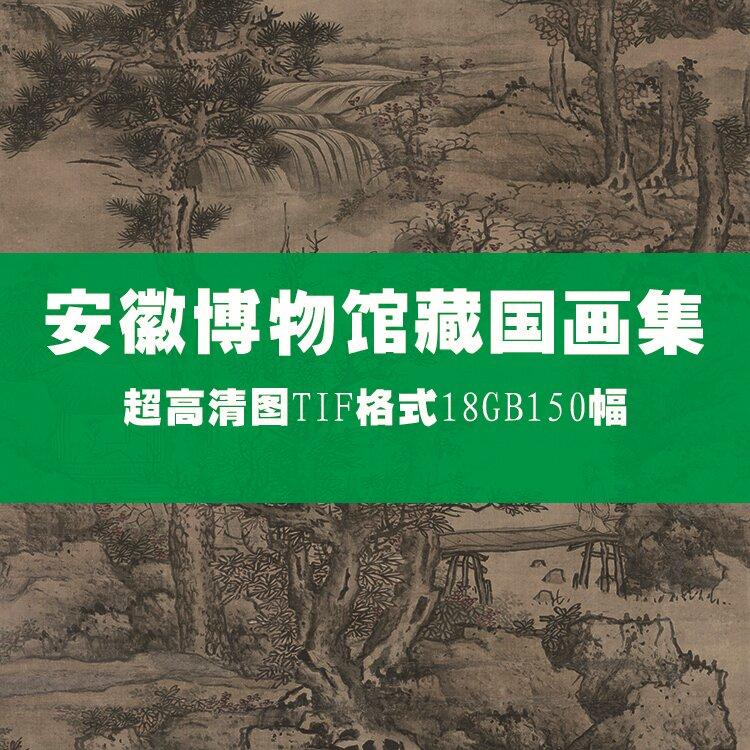 安徽博物馆国画合集山水人物花鸟画总汇高清图印刷喷绘素材电子版