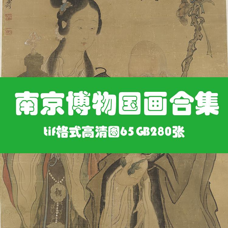南京博物院馆藏国画合集山水人物花鸟高清图印刷喷绘素材电子版