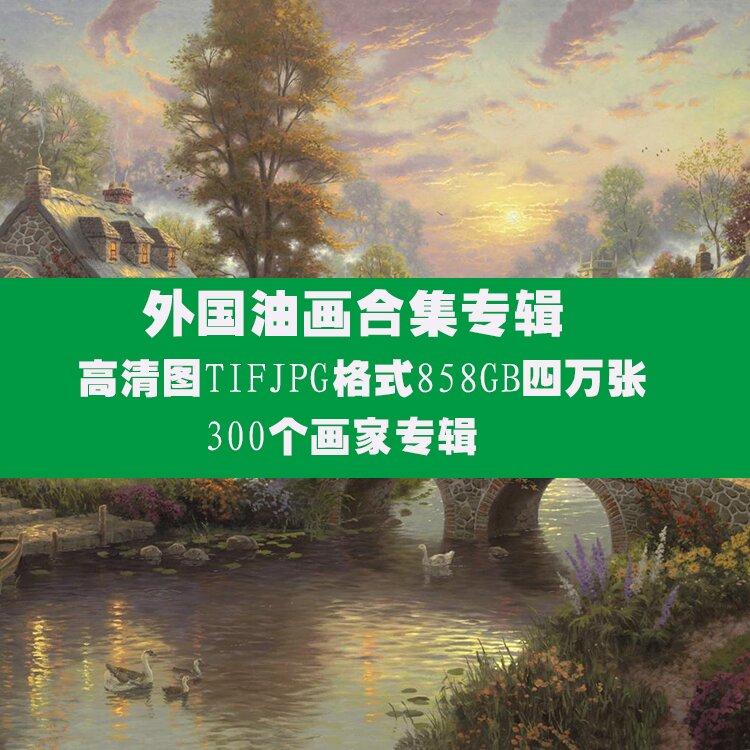 外国著名画家绘画油画大合全集300画家4万张画作高清图素材电子版