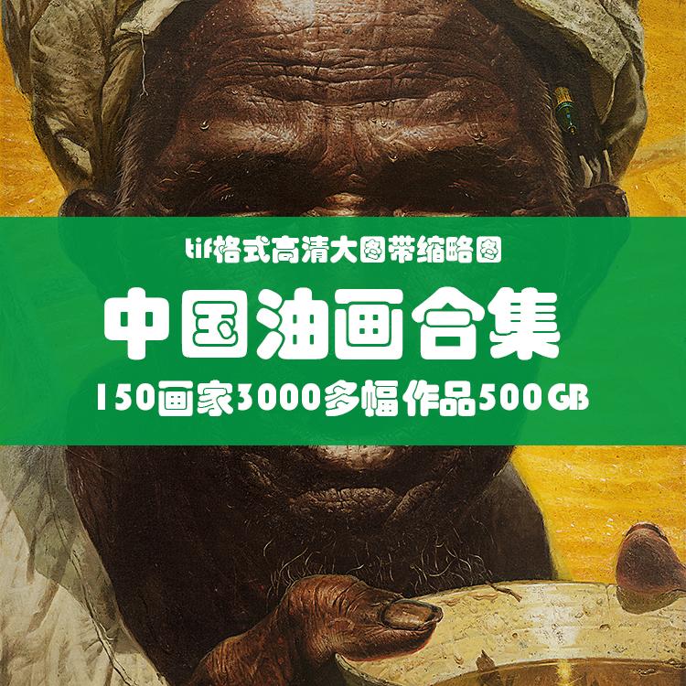 中国油画大合集TIF150画家500GB三千张高清图印刷喷绘素材电子版