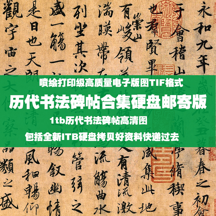 历代书法碑帖法帖大合集硬盘版高清图喷绘打印印刷电子版拷贝邮寄