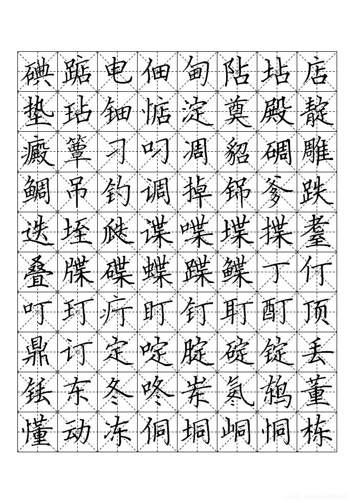 方正硬笔楷书字帖14