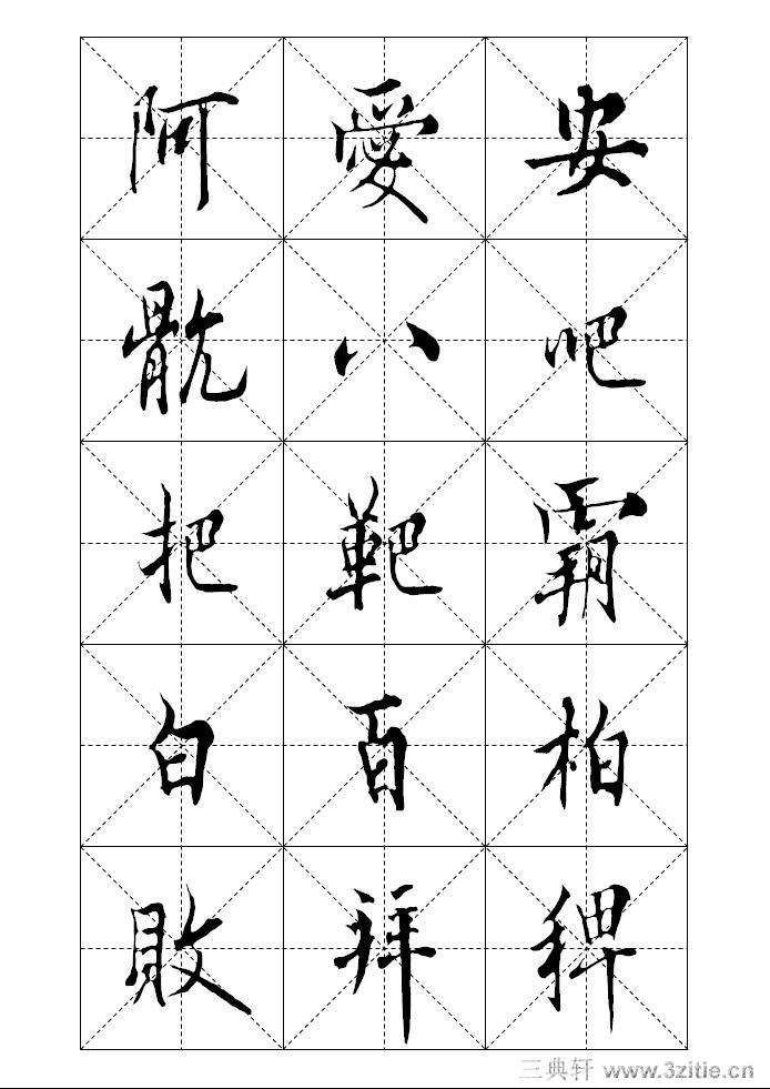 字帖01三典轩书法在线字帖作品欣赏临摹网   毛笔字帖隶书哪
