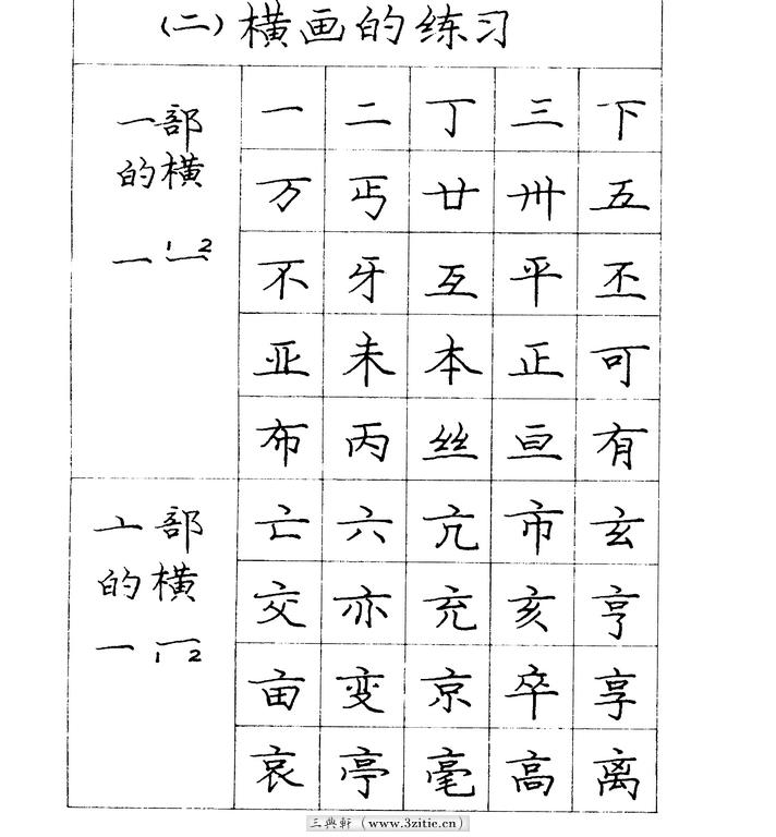 庞中华硬笔钢笔书法字帖05(楷书)书法字帖三典轩书法