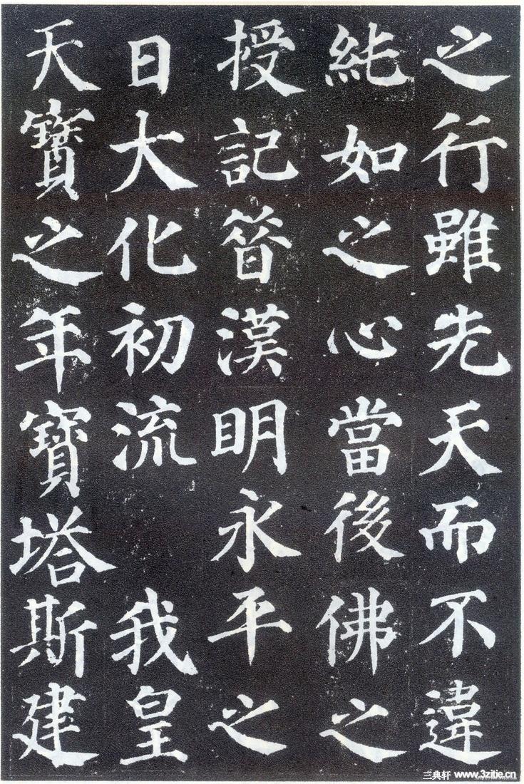颜真卿多宝塔碑09书法作品字帖欣赏