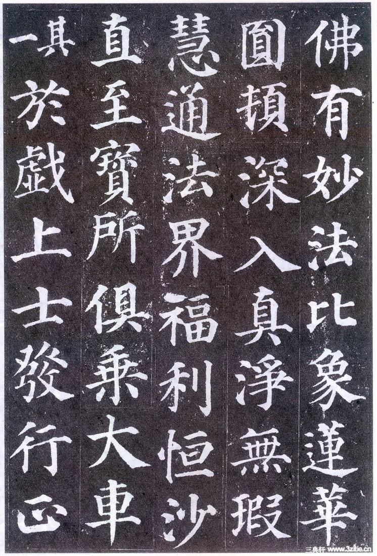 颜真卿多宝塔碑40(楷书)书法作品字帖欣赏唐朝三典轩