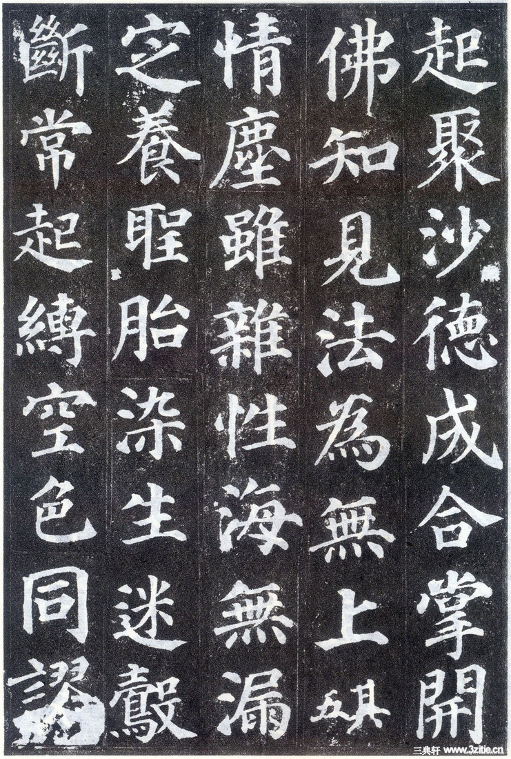颜真卿多宝塔碑44(楷书)书法作品字帖欣赏唐朝三典轩