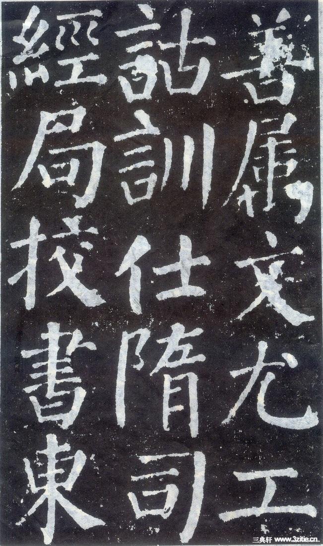 颜真卿颜勤礼碑10(楷书)书法字帖三典轩书法在线字帖