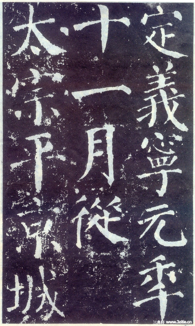 颜真卿颜勤礼碑23(楷书)书法字帖三典轩书法在线字帖
