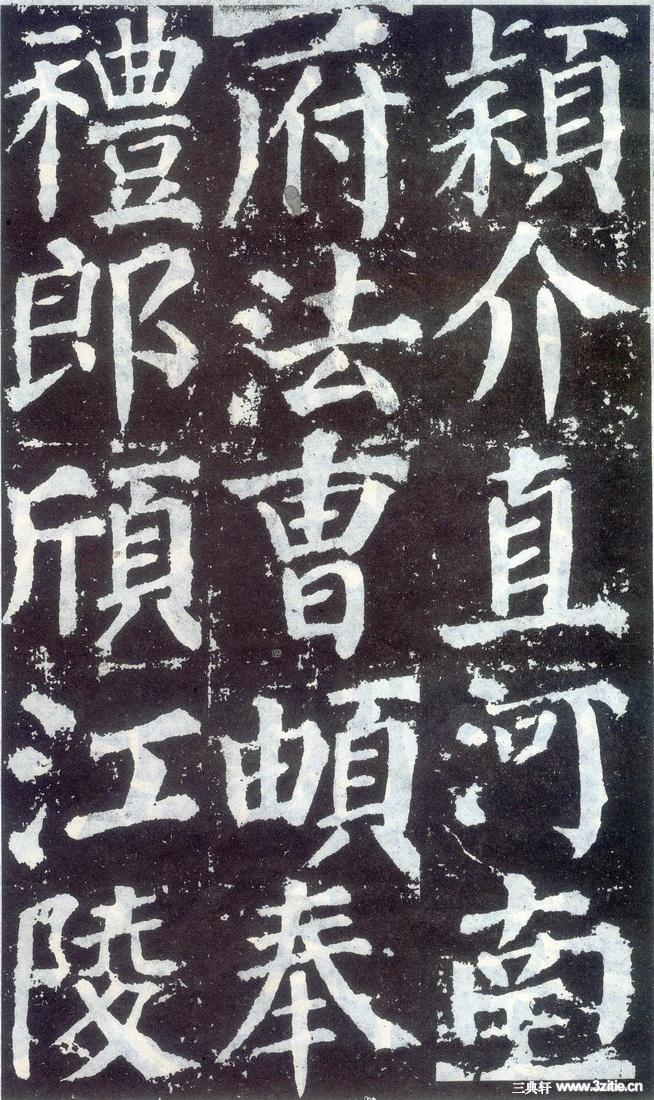 颜真卿颜勤礼碑95(楷书)书法作品字帖欣赏唐朝三典轩