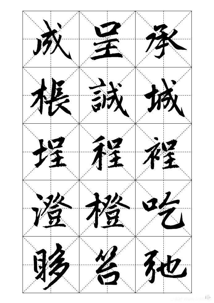 赵孟頫赵体标准字帖12(楷书)书法作品字帖欣赏元朝三