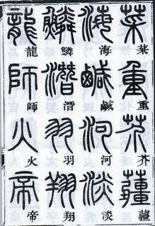 邓石如 篆书千字文 书法字帖
