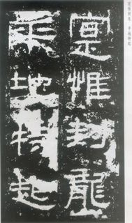 汉金石 封龙山颂 隶书 毛笔书画艺术作品欣赏鉴赏汉朝三典