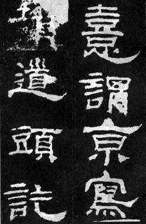 汉金石 韩仁铭 隶书 毛笔书画艺术作品欣赏鉴赏汉朝三典轩
