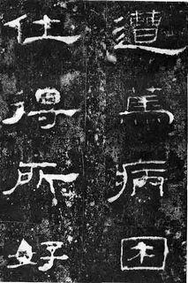 汉金石 孔宙碑 隶书 毛笔书画艺术作品欣赏鉴赏汉朝三典轩