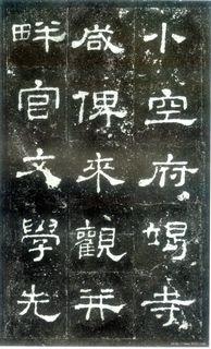 汉金石 史晨前后碑 隶书 毛笔书画艺术作品欣赏鉴赏汉朝三