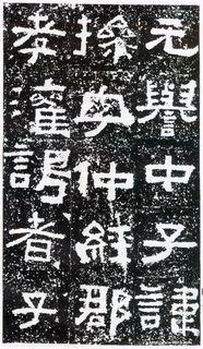 汉金石 鲜于璜碑 隶书 毛笔书画艺术作品欣赏鉴赏汉朝三典