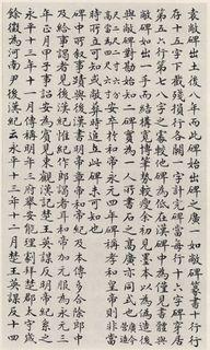 汉金石 袁安碑 隶书 毛笔书画艺术作品欣赏鉴赏汉朝三典轩