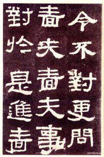 汉金石 张迁碑 隶书 毛笔书画艺术作品欣赏鉴赏汉朝三典轩