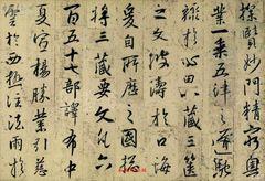 墨本《怀仁集王圣教序10书法作品字帖欣赏