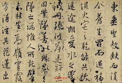墨本《怀仁集王圣教序11书法作品字帖欣赏