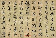 墨本《怀仁集王圣教序12书法作品字帖欣赏