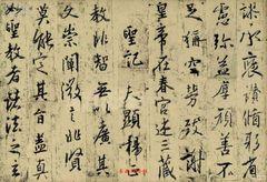 墨本《怀仁集王圣教序14书法作品字帖欣赏