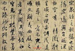 墨本《怀仁集王圣教序15书法作品字帖欣赏