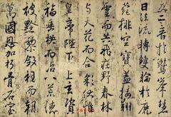 墨本《怀仁集王圣教序17书法作品字帖欣赏