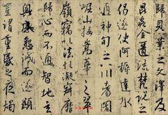 墨本《怀仁集王圣教序18书法作品字帖欣赏