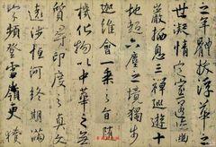 墨本《怀仁集王圣教序20书法作品字帖欣赏