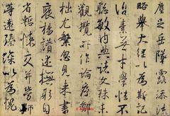 墨本《怀仁集王圣教序23书法作品字帖欣赏
