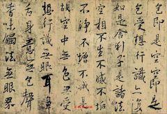 墨本《怀仁集王圣教序25书法作品字帖欣赏