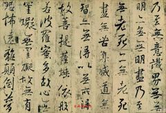 墨本《怀仁集王圣教序26书法作品字帖欣赏