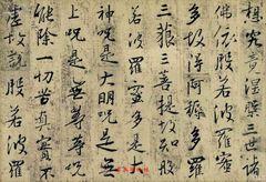 墨本《怀仁集王圣教序27书法作品字帖欣赏