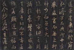 唐怀仁集圣教序03书法作品字帖欣赏