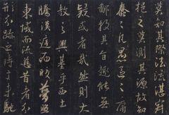 唐怀仁集圣教序04书法作品字帖欣赏