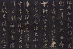 唐怀仁集圣教序06书法作品字帖欣赏