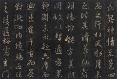 唐怀仁集圣教序07书法作品字帖欣赏