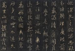 唐怀仁集圣教序08书法作品字帖欣赏